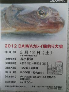 2012ダイワカレイ船釣り大会