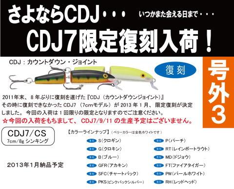 ラパラ「CDJ-7」 入荷情報