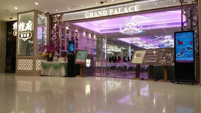 煌府將軍薈 Grand Palace|香港一站式 ♿ 無障礙資訊平臺|無障礙旅遊指南|Free Guider