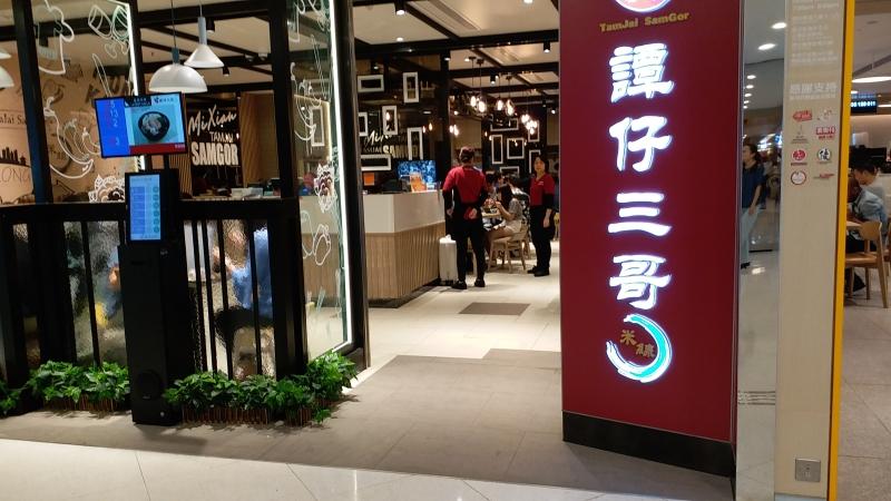 譚仔三哥米線 TamJai SamGor Mixian|香港一站式 ♿ 無障礙資訊平臺|無障礙旅遊指南|Free Guider