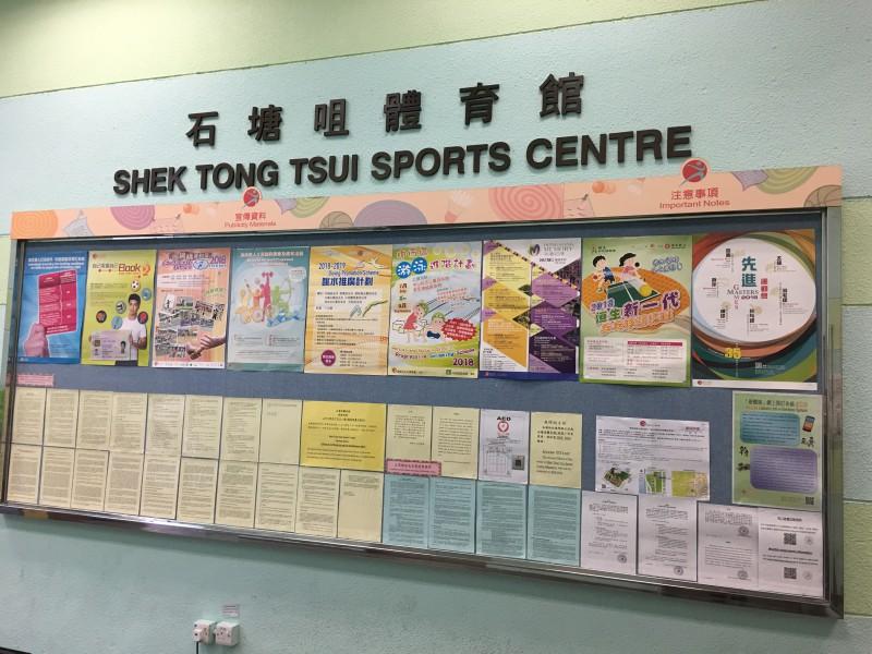 石塘咀體育館 | 無障礙景點|香港一站式 ♿ 無障礙資訊平臺|無障礙旅遊指南|Free Guider