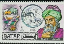Qatari stamp of al-Jāḥiẓ