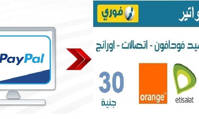 تحويل اتصالات فودافون اورانج مقابل باى بال Fiverboxcom