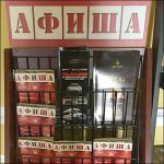 Gourmanoff Entry Advertising Literature Rack Aux