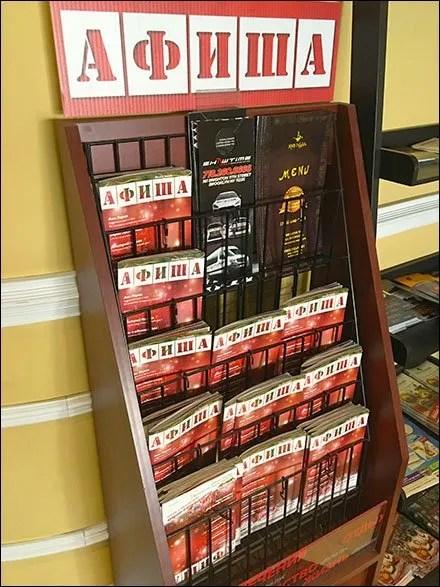 Gourmanoff Entry Advertising Literature Rack Main