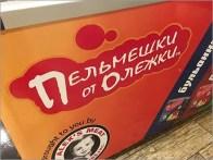 Gourmanoff Coffin Cooler Alexs Russian Raviolli Bulk Binned 2