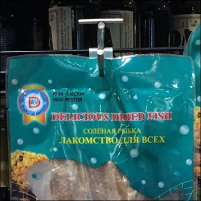 Dried Fish Merchandising By Grid Hook