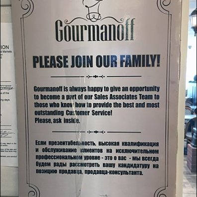 Please Join Our Family Gourmet Hiring Appeal