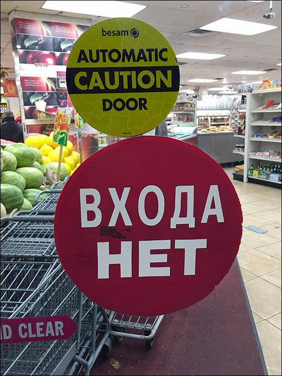 Nyet Entry To Gourmanoff Russian Grocery