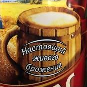 3-Liter Russian Beverage Bargain