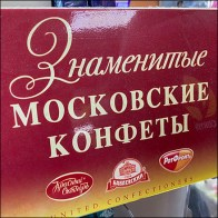 Famous-Moscow-Sweets Dual Display Details
