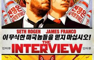 Teaser Trailer for James Franco and Seth Rogen's The Interview