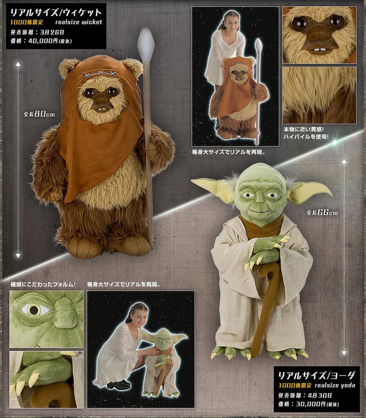 STAR WARS: Yoda and Wicket Life-Size Plush Dolls