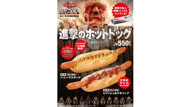 Attack on Titan Hot Dogs
