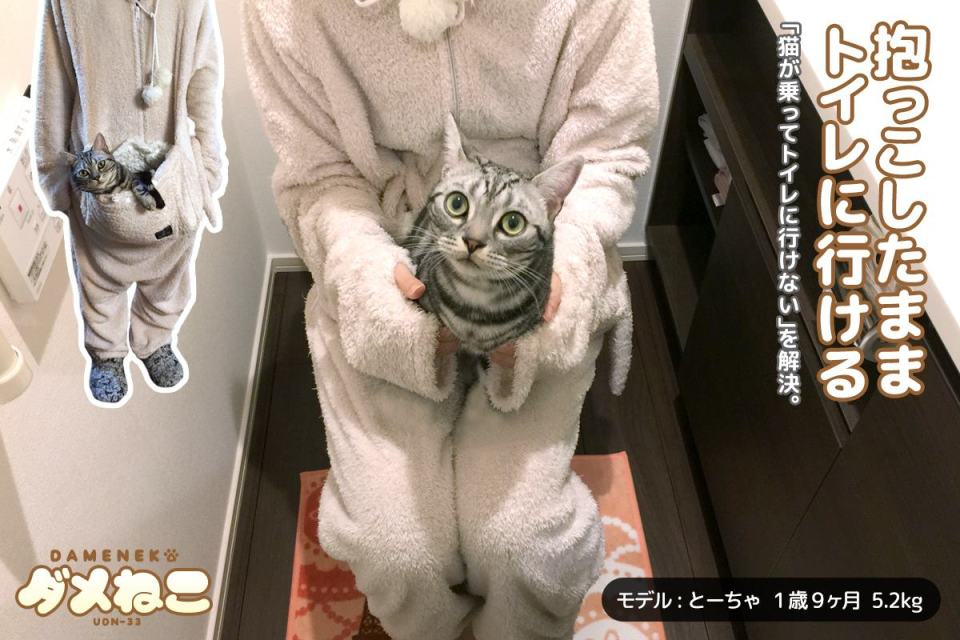 Cat Costume With Built-In Cat Pockets