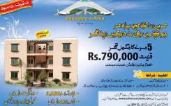 5 Marlas House in 790000