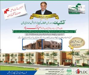 Balloting of Ashiana Housing in Lahore