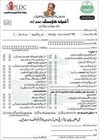 Ashiana Housing Faisalabad - Application Form (Page 1)