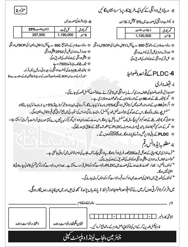 Ashiana Housing Sahiwal - Application Form (Page 2)