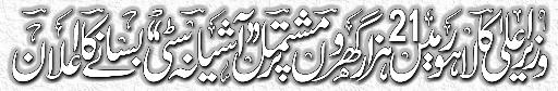 Shahbaz Sharif Plans Ashiana City in Lahore Consist of 21000 Houses