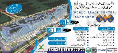 World Trade Center Islamabad - DHA Phase II Main GT Road