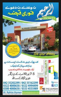 Al-Rahim Homes Lahore - intriduction brochure