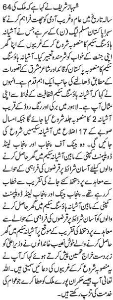 Punjab Govt and Punjab Bank Contract on Ashiana Housing