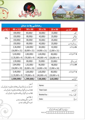 Paradise City Noshehra - Payment Schedule or Plan