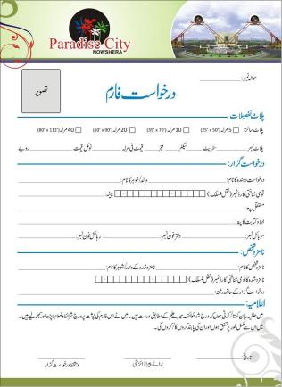 Paradise City Noshera - Application Form (Page 1)