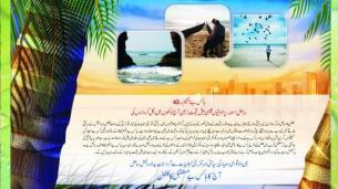 Hawksbay Scheme 42 Karachi Brochure (3)