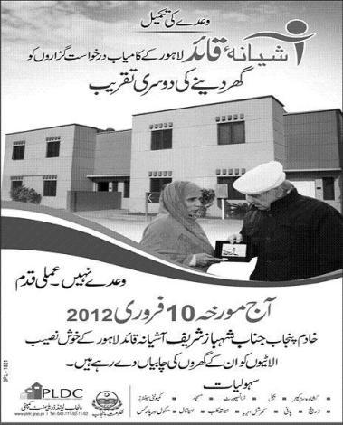 Ashiana Housing Project key distribution on 10-2-2012