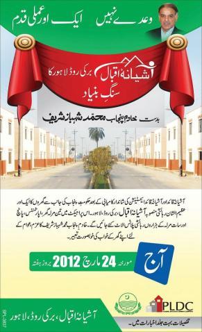 Ashiana Iqbal Lahore Housing Project
