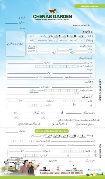 Chenab Garden Sialkot - Application Form