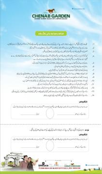 Chenab Garden Sialkot - Intruction or Rules and Regulations