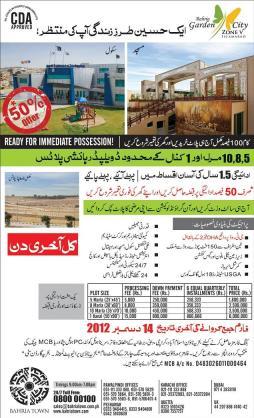 Bahria Garden City Islamabad - Last Application Date 14-12-2012