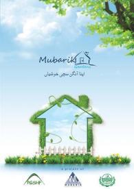 Mubarik Gardens at PGSHF Multan - Logo