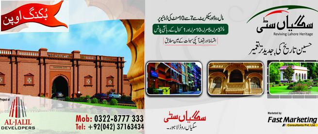 Saggian City Lahore - A project of Al-Jalil Developers