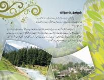 University History of Swat and Char bagh