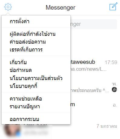 Facebook-Messenger-Desktop-2