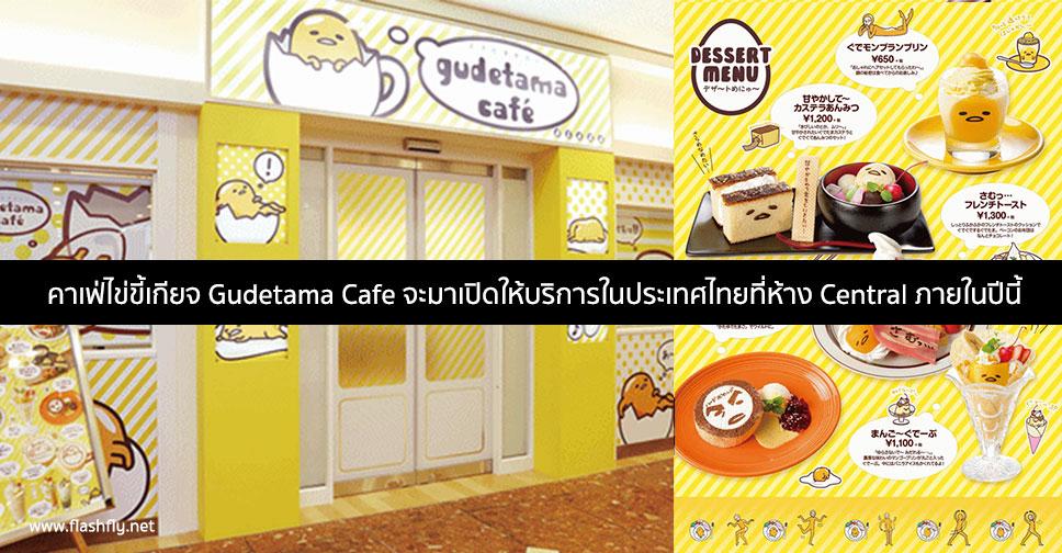 Gudetama-Cafe-thailand-flashfly