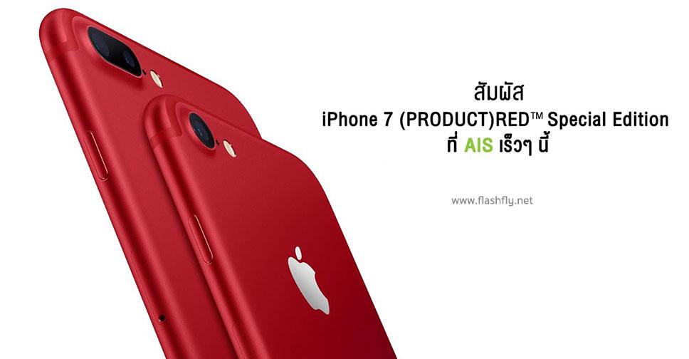iPhone7-red-ais-flashfly