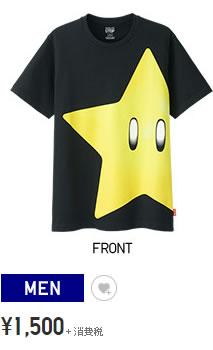 Uniqlo-Big-Star