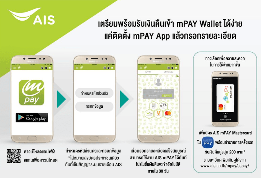 ais-mpay-wallet-how-to