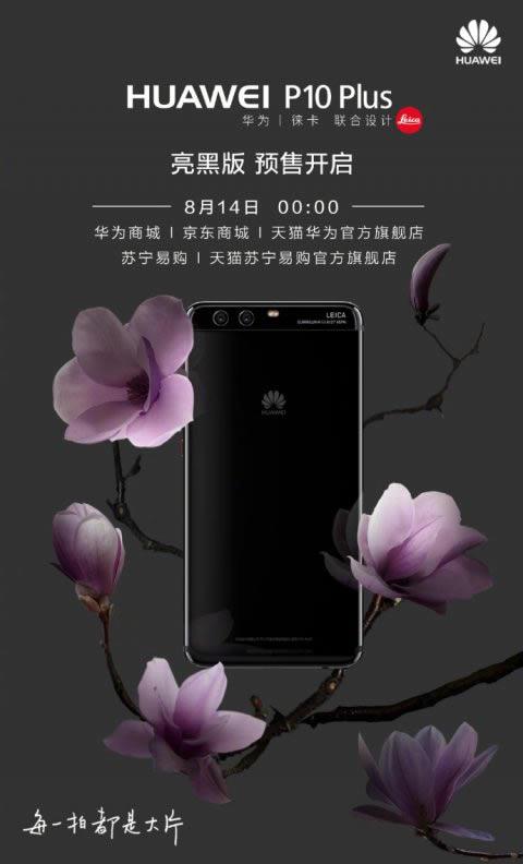 Huawei-P10-plus-Bright-Black
