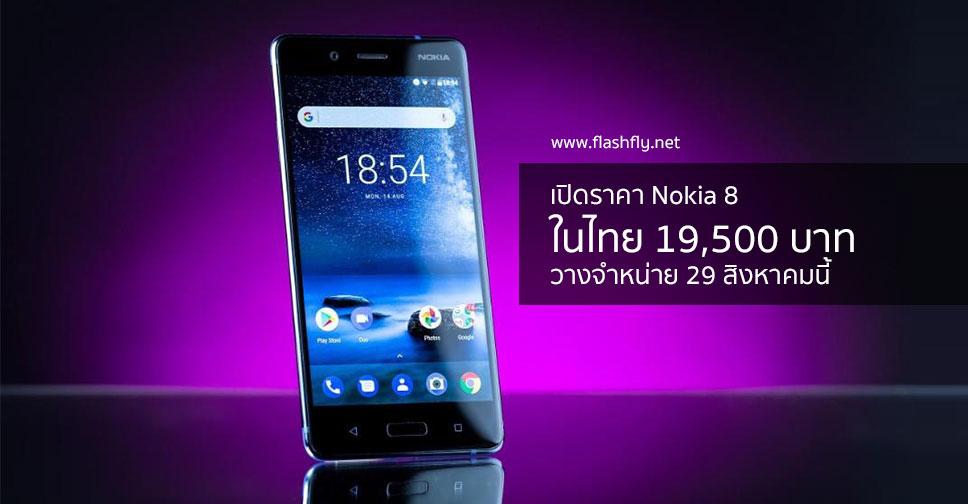 Nokia8-thai-price