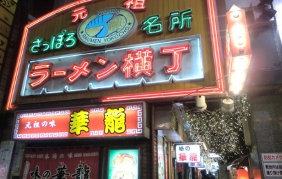 Aji-no-Sanpei Who retains Traditional Taste as Sapporo Ramen