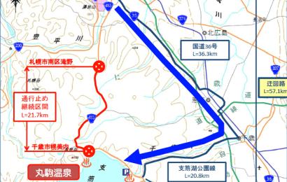 Sapporo Flood: Go Lake Shikotsuko via Chitose