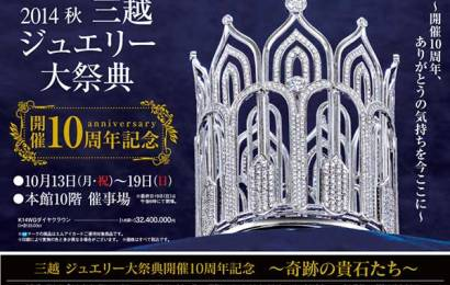 Mitsukoshi Jewelry big festival [Oct, 13 to Oct, 19]