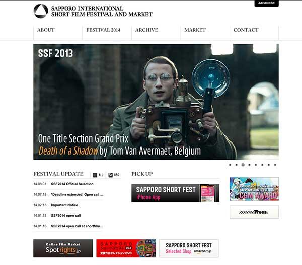 Sapporo International Short Film Festival