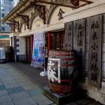 Local Archive Museum of Hakodate, Hakodate Kyodo Shiryokan(函館郷土資料館)